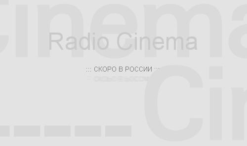 Radio Cinema - Радио Синема : скоро в России.